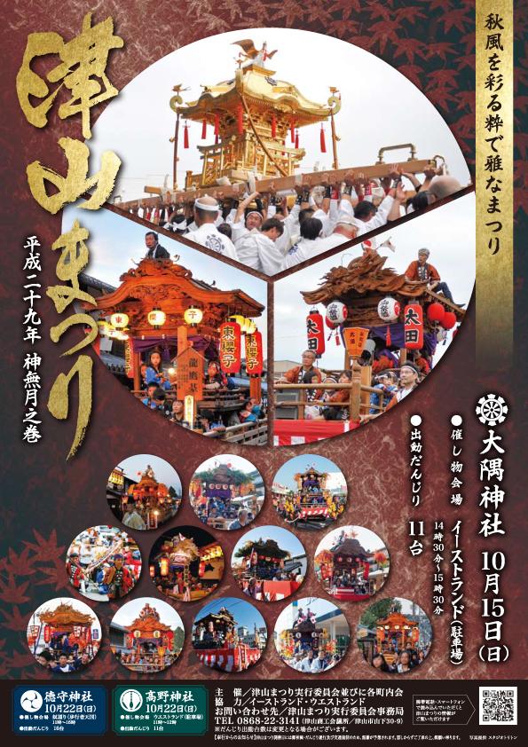 津山まつり 大隅神社